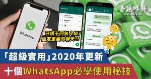 whatsapp秘技