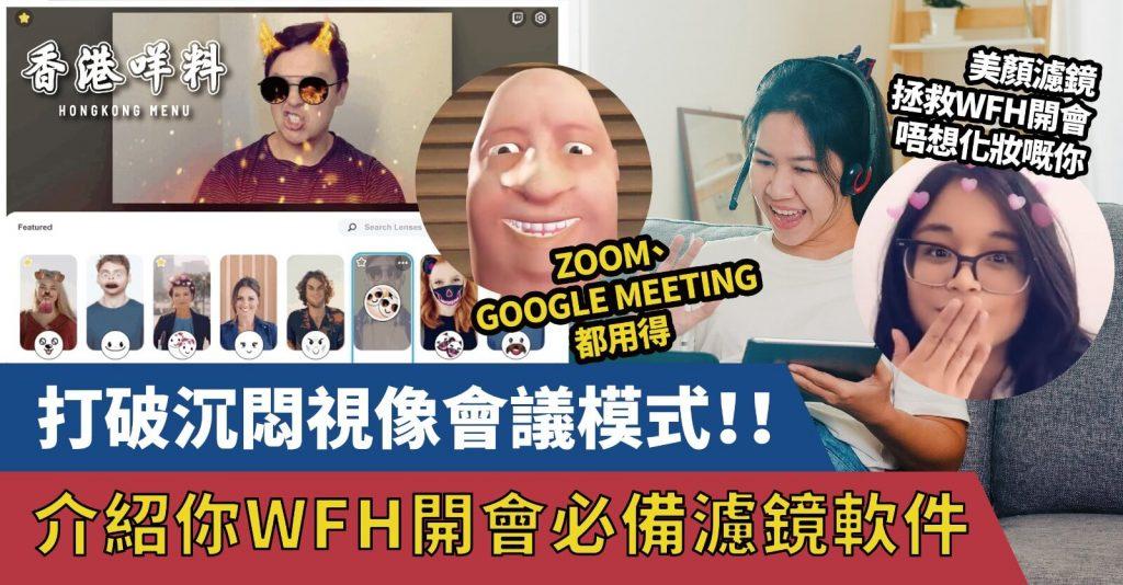 WFH必備軟件 打破沉悶視像會議模式